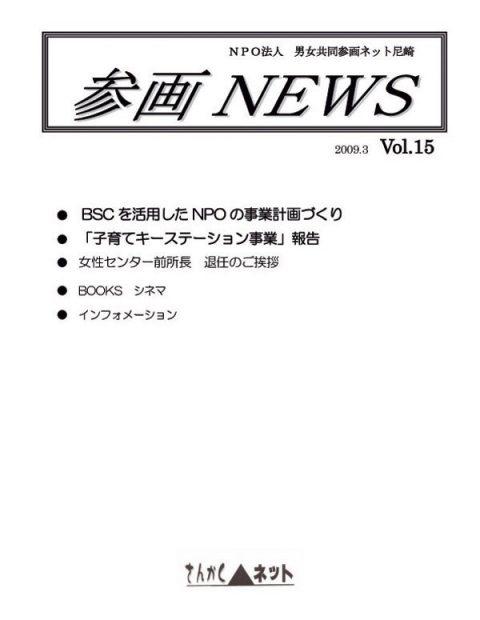 参画NEWS vol.15