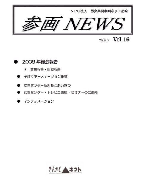 参画NEWS vol.16