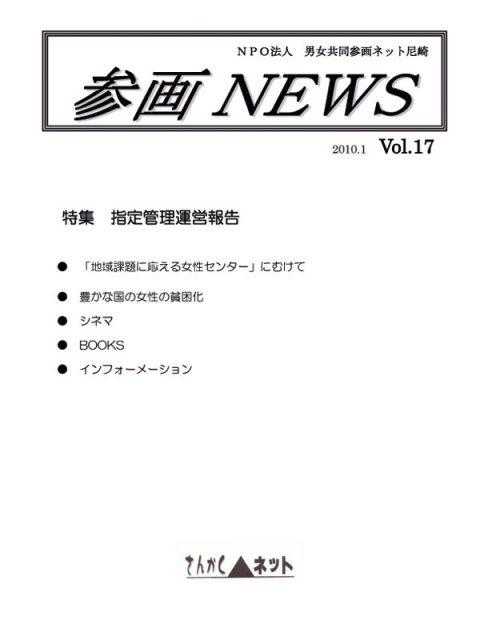 参画NEWS vol.17