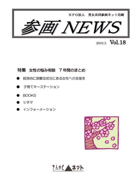 参画NEWS vol.18