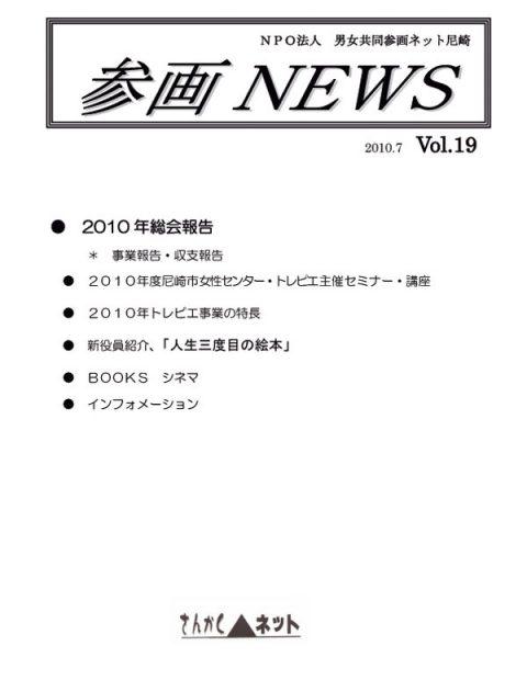 参画NEWS vol.19