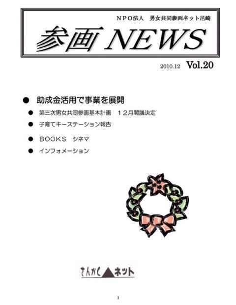 参画NEWS vol.20