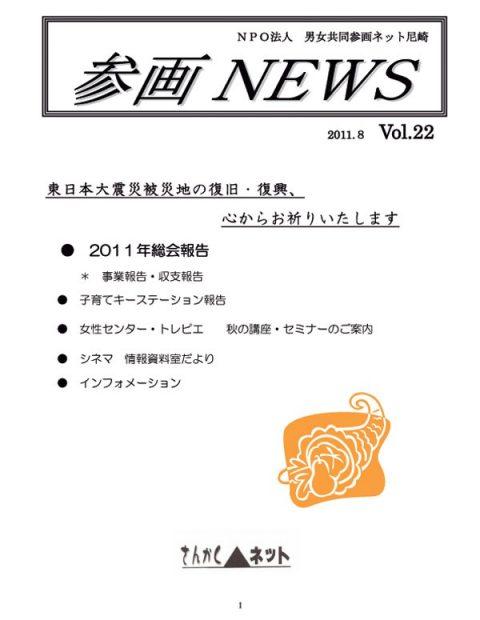 参画NEWS vol.22