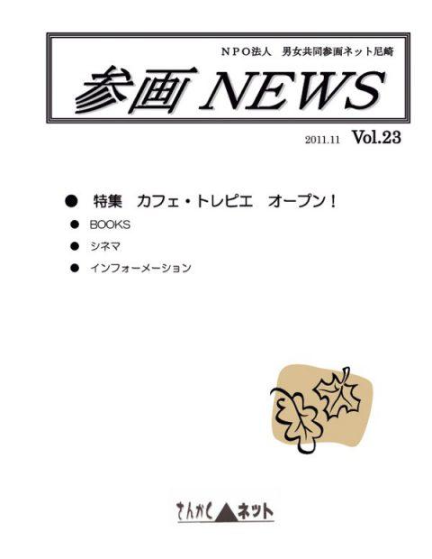 参画NEWS vol.23