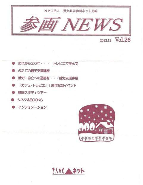 参画NEWS vol.26