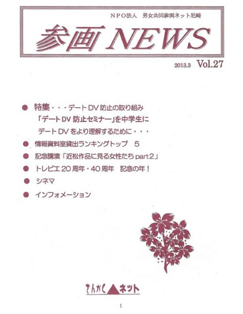 参画NEWS vol.27