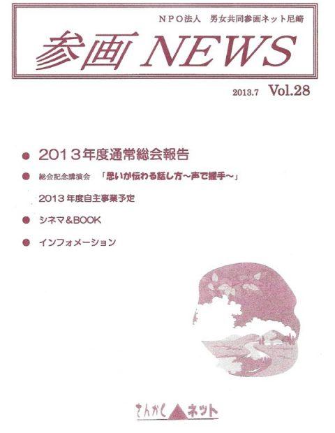 参画NEWS vol.28