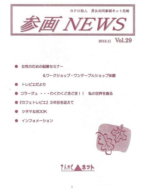 参画NEWS vol.29