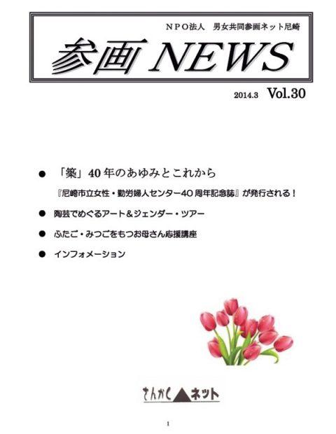 参画NEWS vol.30