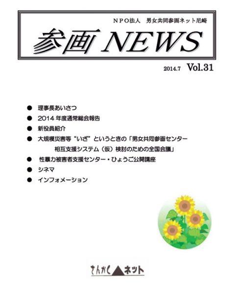 参画NEWS vol.31