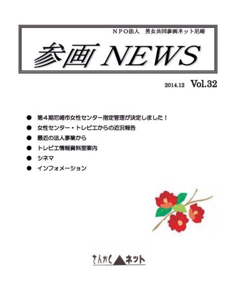 参画NEWS vol.32