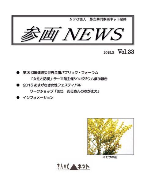 参画NEWS vol.33