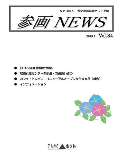 参画NEWS vol.34