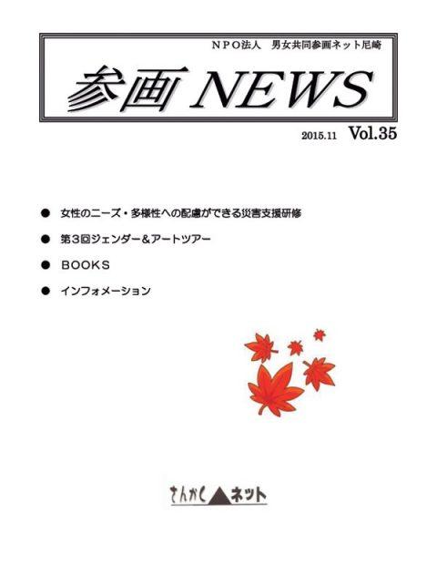参画NEWS vol.35