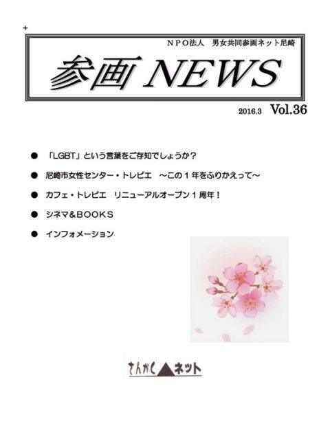 参画NEWS vol.36
