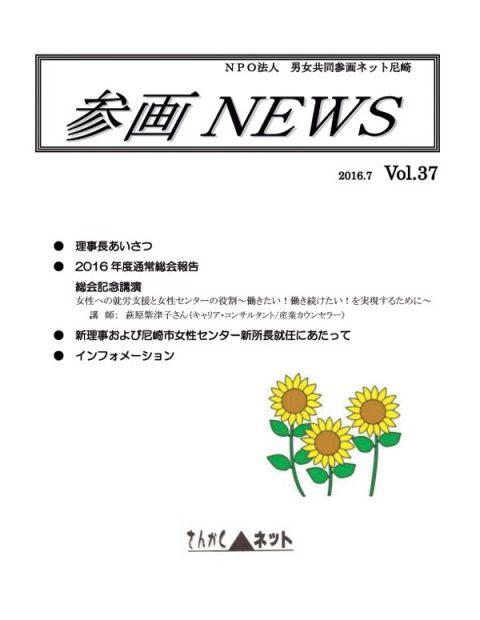 参画NEWS vol.37