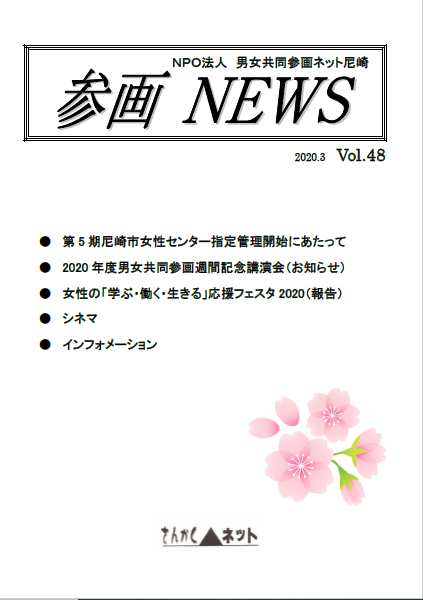 参画NEWS vol.48