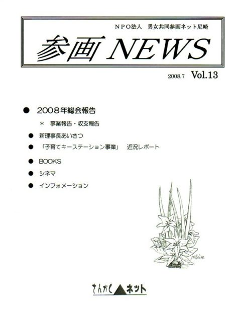 参画NEWS vol.13