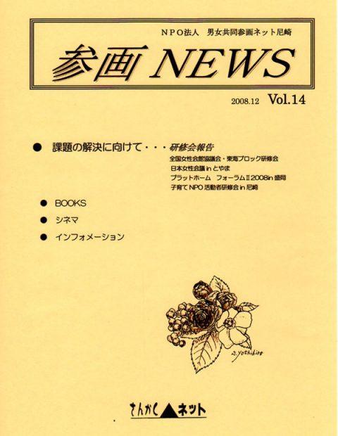 参画NEWS vol.14