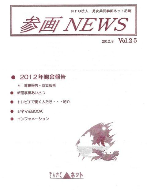 参画NEWS vol.25