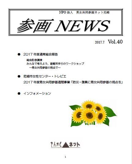参画NEWS vol.40