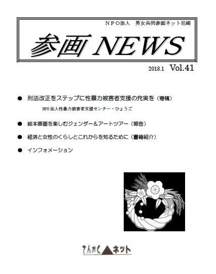参画NEWS vol.41