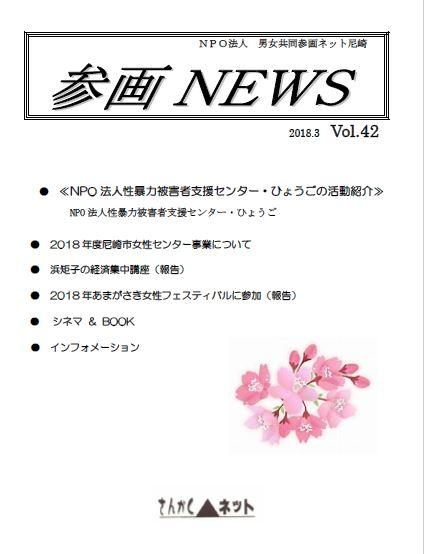 参画NEWS vol.42
