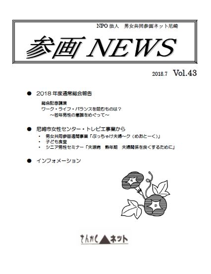 参画NEWS vol.43