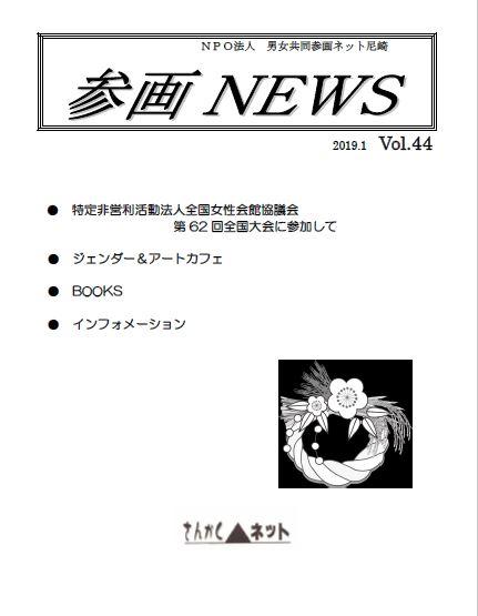 参画NEWS vol.44