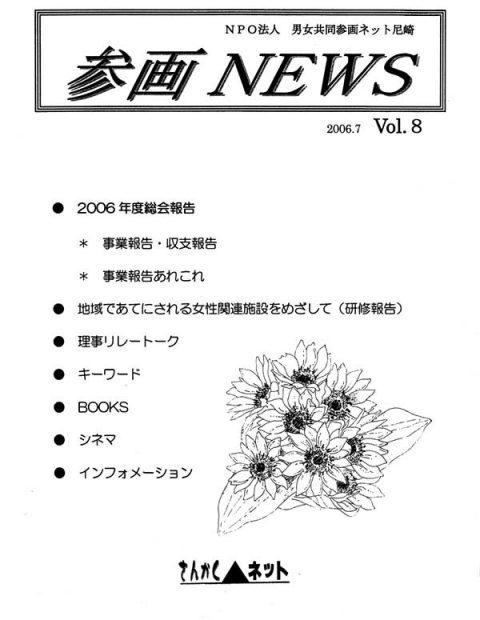 参画NEWS vol.8