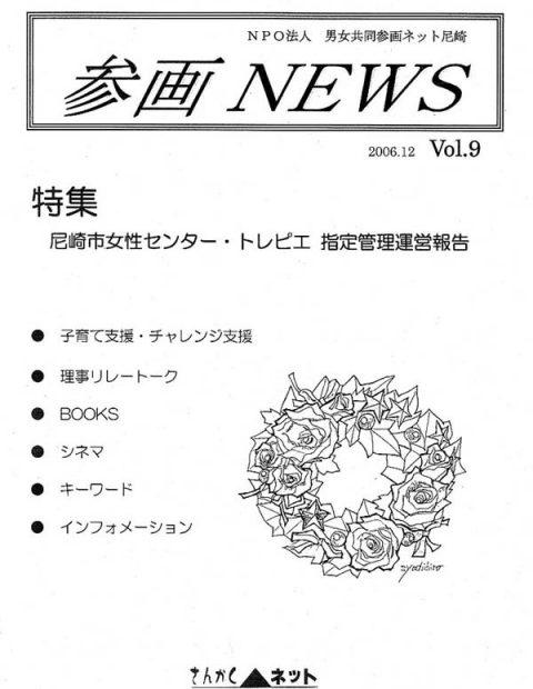 参画NEWS vol.9
