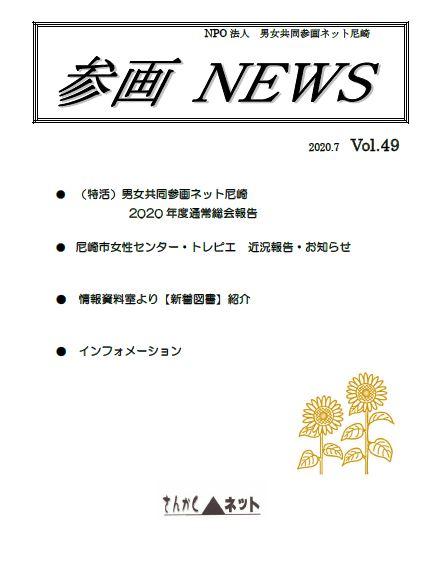 参画NEWS vol.49