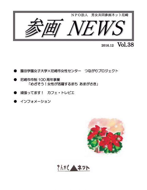 参画NEWS vol.38