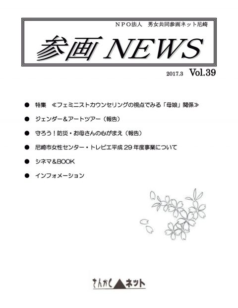参画NEWS vol.39