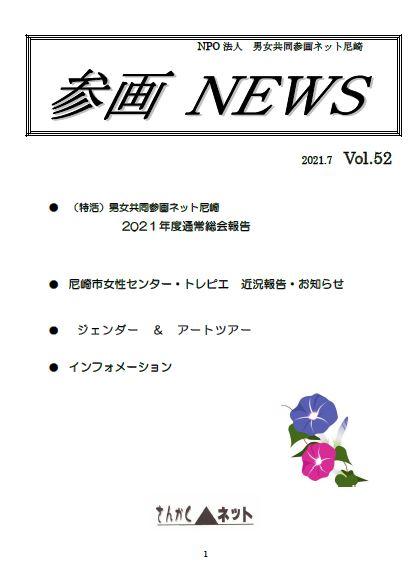 参画NEWS vol.52
