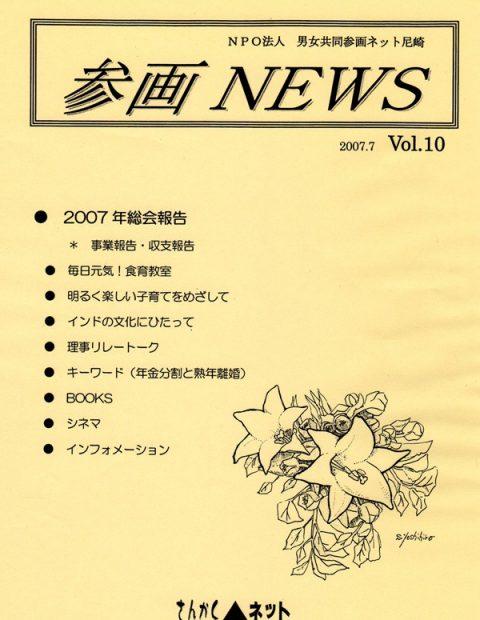 参画NEWS vol.10