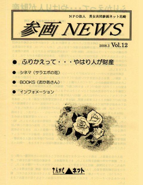 参画NEWS vol.12