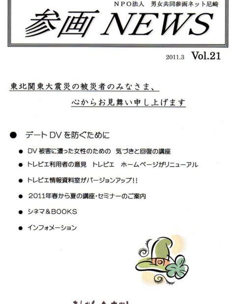 参画NEWS vol.21