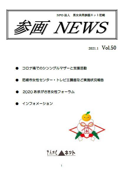 参画NEWS vol.50