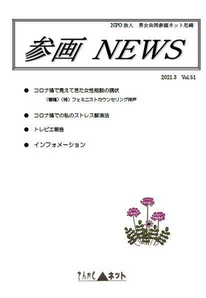 参画NEWS vol.51