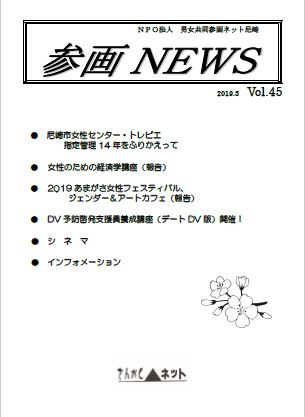 参画NEWS vol.45
