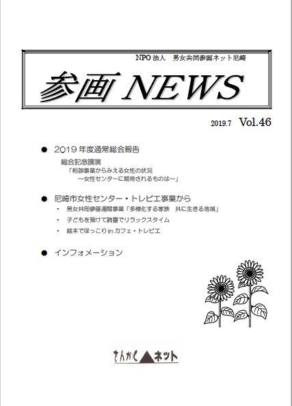参画NEWS vol.46