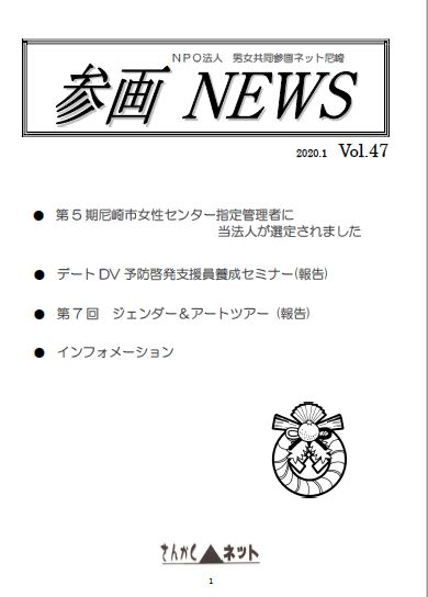 参画NEWS vol.47